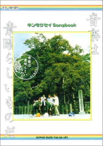 キンモクセイsongbook「音楽は素晴らしいものだ」
