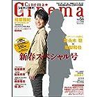 Cinema★Cinema №54 2015年 1/29号 [雑誌]