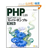 PHPの本