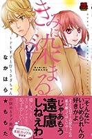 きみに染まる~ドS王子と仔うさぎちゃんの悩めるラブ調教~ (MIU恋愛MAX COMICS)