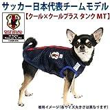 サッカー日本代表チームモデル クール×クールプラス SAMURAI BLUE ver. MT 犬 クールベスト 虫よけ ひんやり ウェア