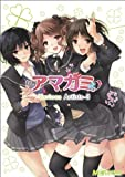 アマガミ Various Artists(3) (マジキューコミックス)