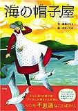 海の帽子屋 (ことりのほんばこ)