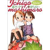 苺ましまろ 1 (電撃コミックス)