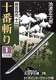 剣客商売〈12〉十番斬り(1) (大活字文庫)