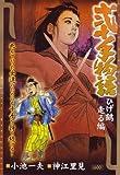弐十手物語 ひげ鶴走る編 (キングシリーズ 漫画スーパーワイド)