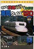 きみも鉄道マスターをめざせ!車両クイズ120 (鉄男と鉄子の本)