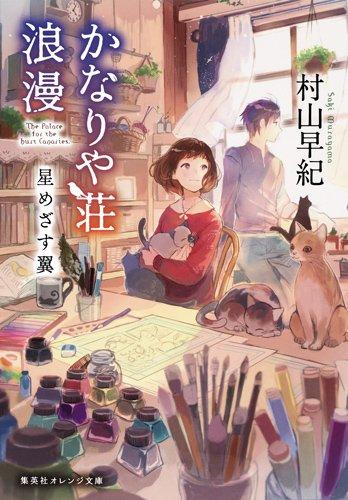 かなりや荘浪漫 星めざす翼 (集英社オレンジ文庫)