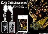 牙狼-GARO-ガロ モバイルクリーナー付きストラップ(2種セット)