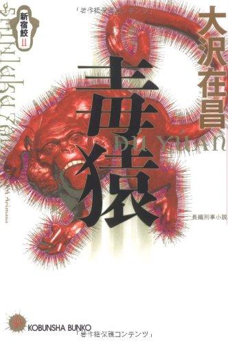 毒猿―新宿鮫〈2〉