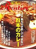月刊 ランティエ。 2008年 08月号 [雑誌]