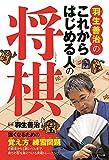 羽生善治のこれから始める人の将棋~強くなるための覚え方と練習問題