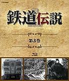 鉄道伝説 第3巻 [Blu-ray]
