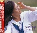 ポプコン・マイ・リコメンド 八神純子 ポップヒッツ