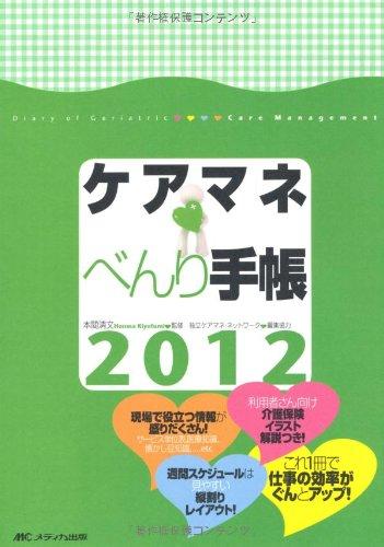 ケアマネべんり手帳〈2012〉