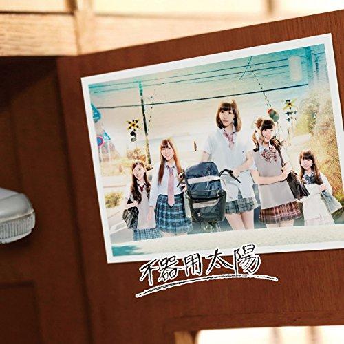 不器用太陽  (CD+DVD) (Type-C) (初回生産限定盤)