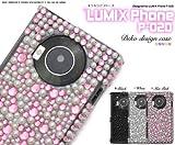 【ブラック】LUMIX Phone P-02D用デコケース