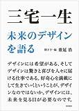 サムネイル:book『三宅一生 未来のデザインを語る』