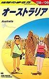 C11 地球の歩き方 オーストラリア 2008~2009