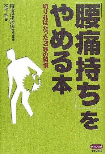 「腰痛持ち」をやめる本 (切り札はたった3秒の習慣)