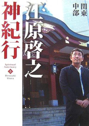 江原啓之神紀行5 関東・中部