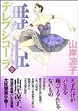 舞姫(テレプシコーラ) 9 (9) (MFコミックス ダ・ヴィンチシリーズ)