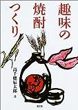 趣味の焼酎つくり 高千穂 辰太郎