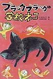 ブラックブラックは学校ネコ (こども童話館)