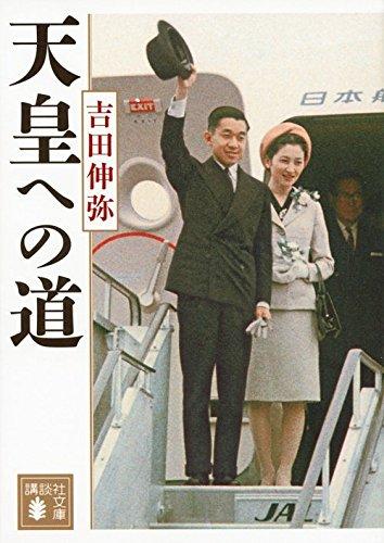 天皇への道 (講談社文庫)