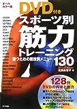 オールカラー版 DVD付き スポーツ別筋力トレーニング―勝つための競技別メニュー130
