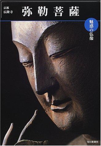 魅惑の仏像 弥勒菩薩―京都・広隆寺 (めだかの本)