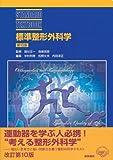 標準整形外科学 (STANDARD TEXTBOOK)