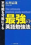 最強の英語勉強法 (PHP文庫)