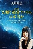 NHK「幻解!超常ファイル」は本当か (OR books)