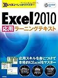 30レッスンでしっかりマスター Excel2010〔応用〕ラーニングテキスト