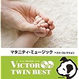 [CD2枚組] ビクターTWIN BEST(HiHiRecords)マタニティ・ベスト
