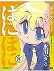 ぱにぽに 第8巻 2005年11月18日発売