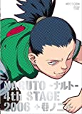 NARUTO -ナルト- 4th STAGE 2006 巻ノ二 [DVD]