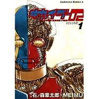 キカイダー02(1) (角川コミックス・エース)