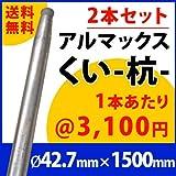 [ALMAX] yz42-15 アルマックス杭(くい) 42.7mm×1500mm 個人様宅お届け可能 送料無料