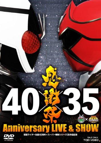 仮面ライダー生誕40周年×スーパー戦隊シリーズ35作品記念 40×35 感謝祭 Anniversary LIVE & SHOW【DVD】