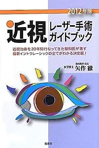 近視レーザー手術ガイドブック〈2012年版〉