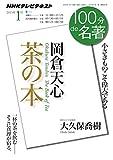 NHK 100分 de 名著 岡倉天心『茶の本』 2015年 1月 [雑誌] NHKテキスト