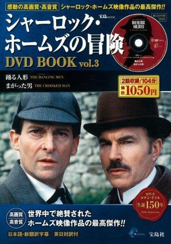 シャーロック・ホームズの冒険DVD BOOK vol.3
