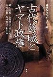 古代葛城とヤマト政権<増補版>