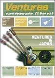 演奏&ギターカラオケCD付 ベンチャーズサウンド&エレキギター楽譜大全集 Vol.9