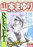 山本まゆりスペシャルRESET 2013Spring (ヤングキングベスト廉価版コミック)