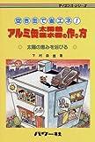 アルミ缶太陽熱温水器の作り方―空き缶で省エネ!太陽の恵みを浴びる (サイエンスシリーズ)