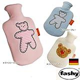 ドイツfashy(ファシー)社製湯たんぽファンシーブルー