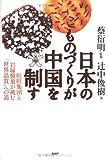 日本のものづくりが中国を制す―旺旺集団と岩塚製菓が挑む「世界品質」への道